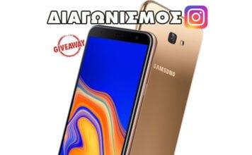 Διαγωνισμός: Κερδίστε ένα Smartphone Samsung Galaxy J4+