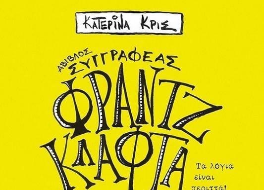 Φραντζ Κλάφτα: τα λόγια είναι περιττά, της Κατερίνας Κρις από τις εκδόσεις Πατάκη