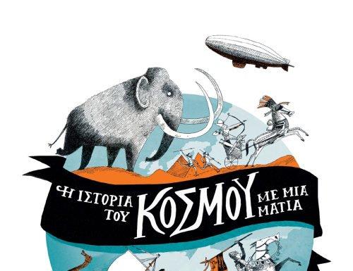 : Η ιστορία του κόσμου με μια ματιά, από τις εκδόσεις Πατάκη