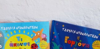 Καλοκαιρινά παιδικά βιβλία από τις εκδόσεις Μεταίχμιο