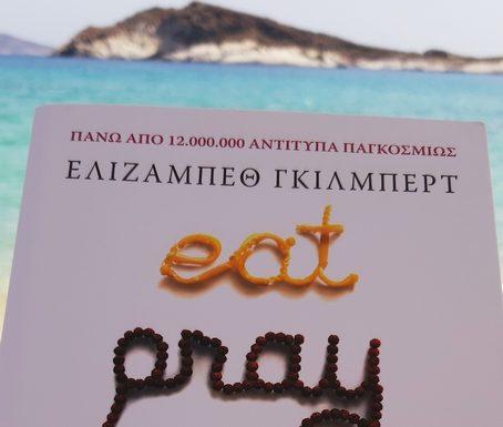 """ Eat Pray Love "" της Ελίζαμπεθ Γκίλμπερτ"