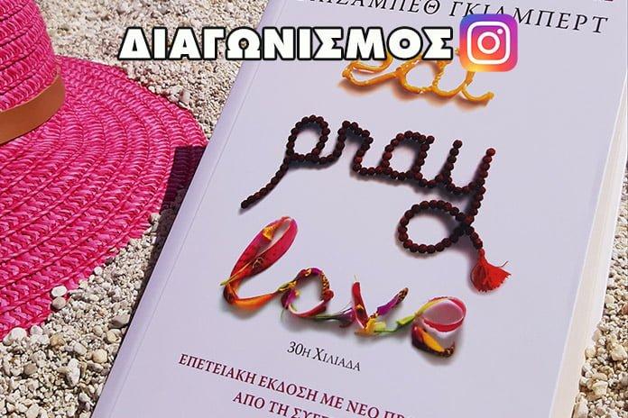 diagonismos biblio eat pray love