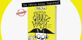 Παιδικό Βιβλίο : Φραντζ Κλάφτα: τα λόγια είναι περιττά, της Κατερίνας Κρις από τις εκδόσεις Πατάκη