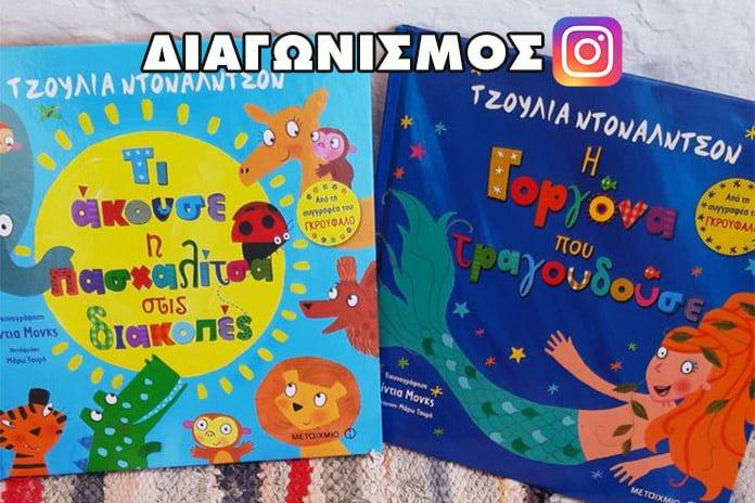 """Διαγωνισμός: Κερδίστε τα παιδικά βιβλία """"Η γοργόνα που αγαπούσε το καλοκαίρι"""" και """"Τι άκουσε η πασχαλίτσα στις διακοπές"""""""