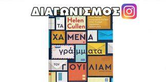 """Διαγωνισμός: Κερδίστε το βιβλίο """"Τα χαμένα γράμματα του Γουίλιαμ Γουλφ"""""""