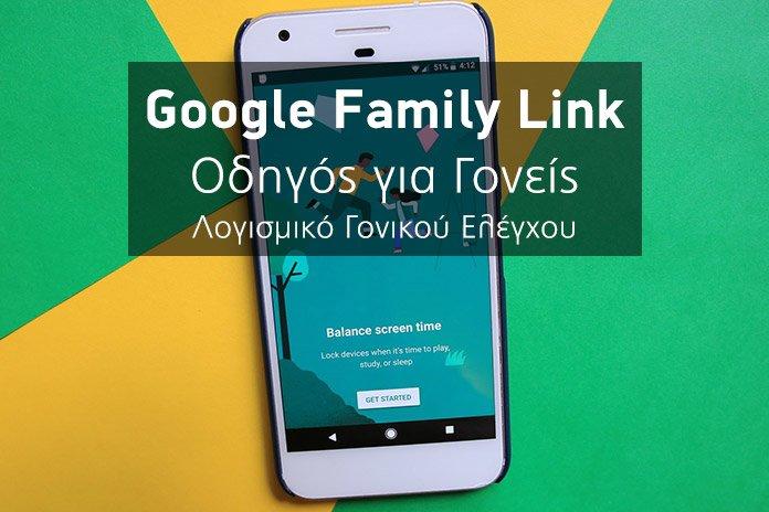 Λογισμικό Γονικού Ελέγχου Google Family Link - Οδηγός για Γονείς