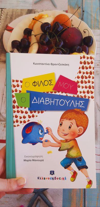 Συνέντευξη με την συγγραφέα του παιδικού βιβλίου ¨Ο φίλος μου ο Διαβητούλης¨ Κωνσταντίνα Φραντζεσκάκη