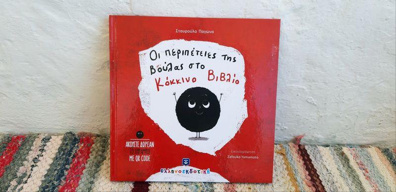 Οι περιπέτειες της Βούλας στο Κόκκινο Βιβλίο