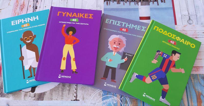 βιβλία για να καταλάβουμε καλύτερα τον κόσμο του χθες και του σήμερα