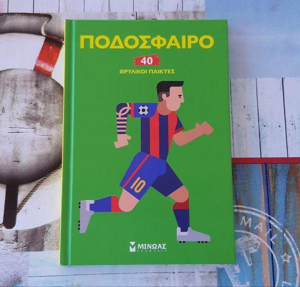 Ποδόσφαιρο, 40 θρυλικοί παίκτες