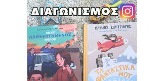 """Διαγωνισμός: Κερδίστε τα παιδικά βιβλία """"Ένας παρεξηγημένος φίλος"""" και """"Τα φανταστικά μου ταξίδια"""""""