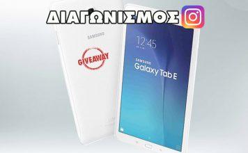 Διαγωνισμός: Κερδίστε ένα Tablet Samsung Galaxy Tab E