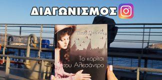 Κερδίστε το βιβλίο «Το κορίτσι του Αλεσάντρο» της Τίτσας Πιπίνου από τις Εκδόσεις Κλειδάριθμος