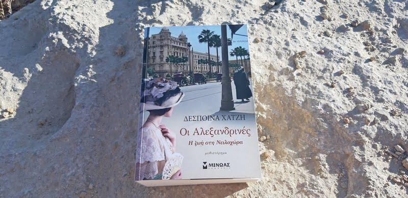 Οι Αλεξανδρινές, Η ζωή στη Νειλοχώρα, Χατζή Δέσποινα, εκδόσεις Μίνωας