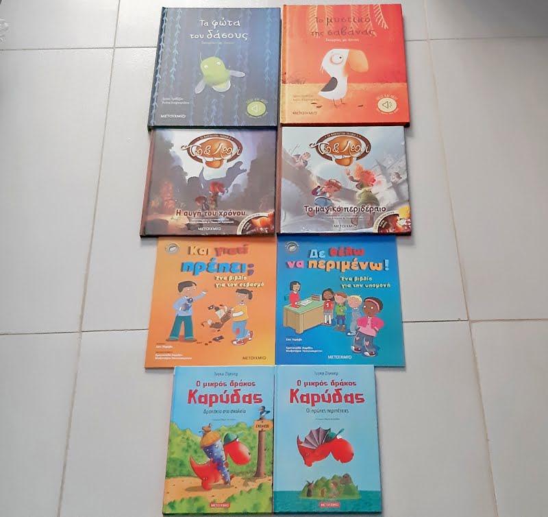 8 νέα παιδικά βιβλία που κυκλοφόρησαν από τις Εκδόσεις Μεταίχμιο