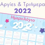 Αργίες 2021 και Τριήμερα 2021