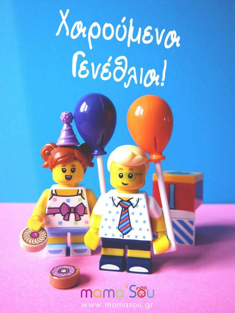 Ευχές για Γενέθλια με Lego. Έτοιμη κάρτα για χρήση στα social media.