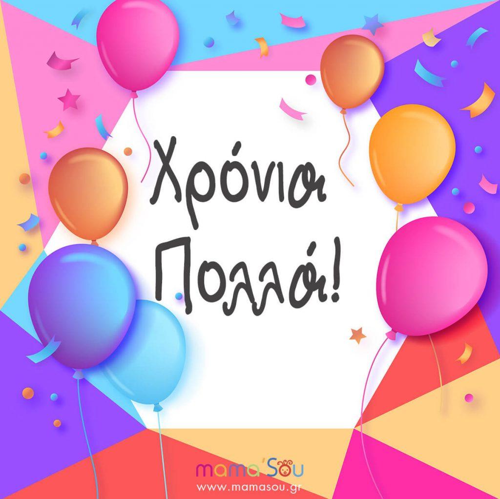 Ευχές για Χρόνια Πολλά, χαρούμενα γενέθλια