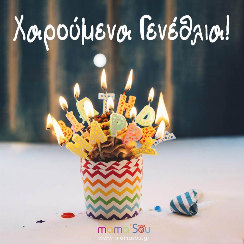 Ευχές για Γενέθλια, ιδανική για Instagram post.