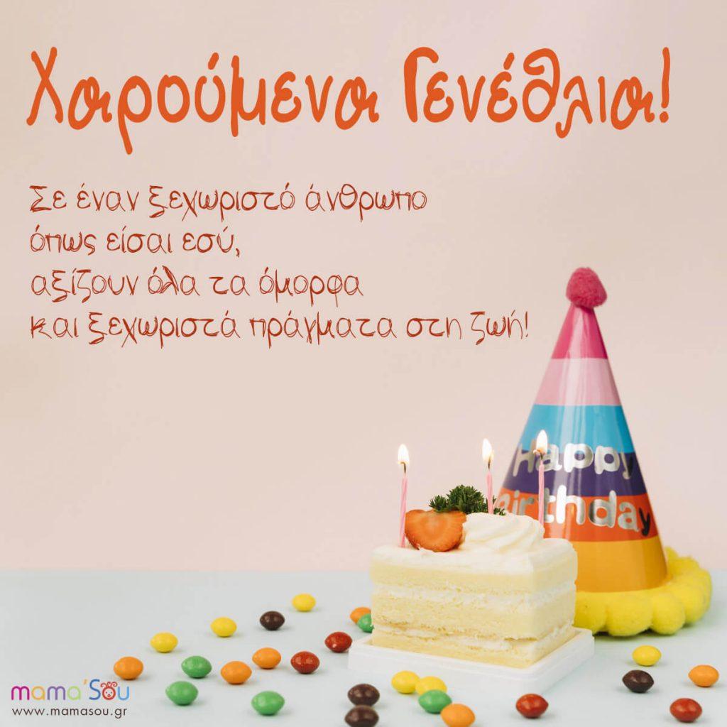 Έκτυπώσιμη Κάρτα με ευχές για Γενέθλια. Ιδανική για Instagram & Facebook.