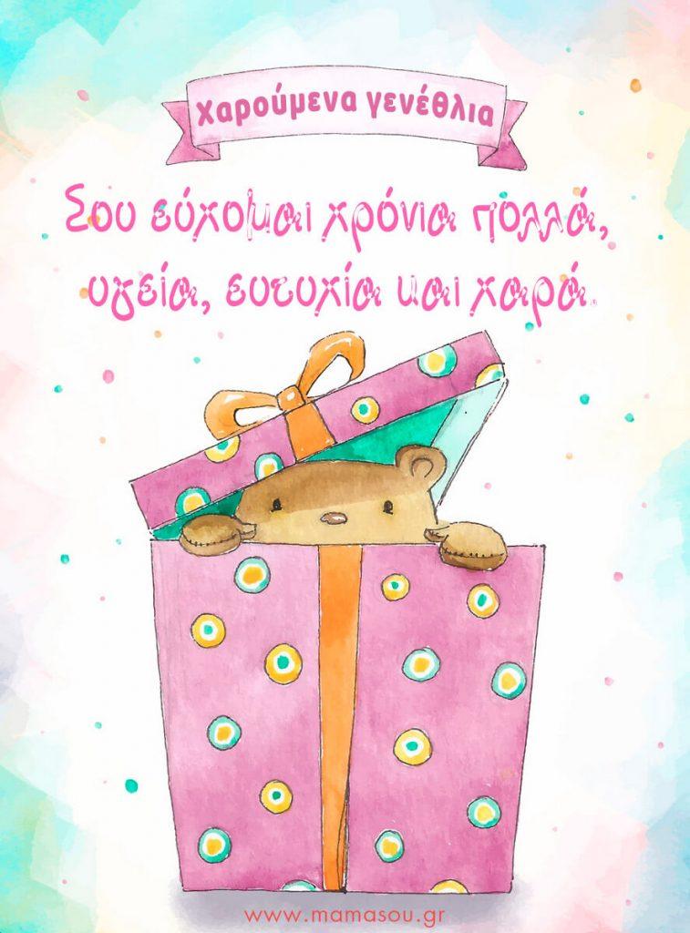 Ευχές για Γενέθλια. Κάρτα έτοιμη για εκτύπωση ή χρήση στα social media.