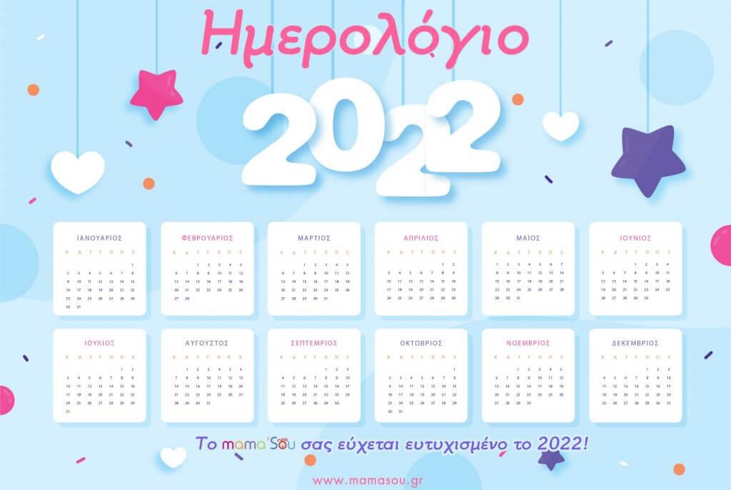 Ημερολόγιο 2022 Δωρεάν εκτυπώσιμο pdf