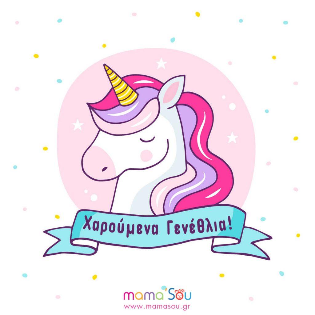 Ευχές για Γενέθλια, κάρτα με μονόκερο