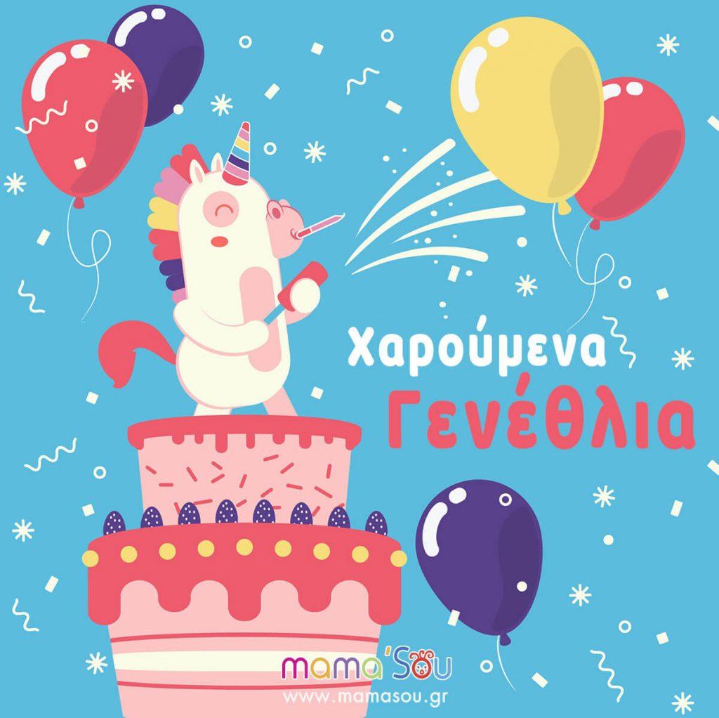 Ευχετήρια κάρτα για γενέθλια με μονόκερο
