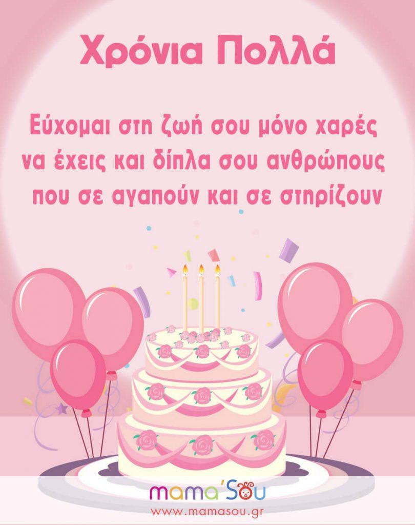 Ευχές για γενέθλια
