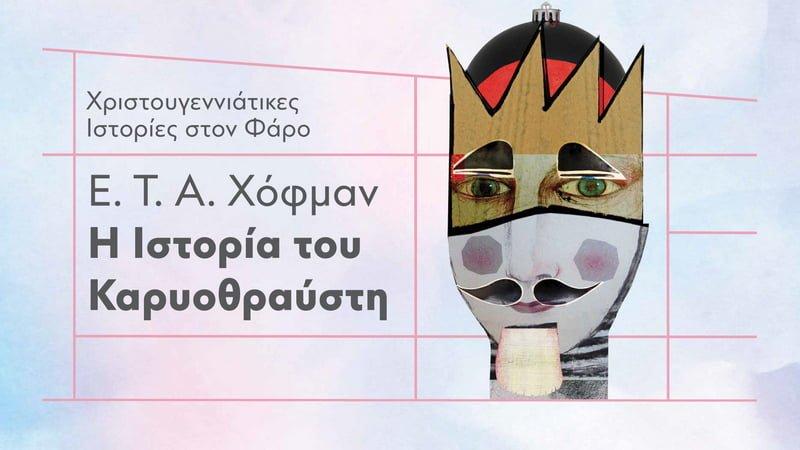 Η Ιστορία του Καρυοθραύστη σε σκηνοθεσία Θωμά Μοσχόπουλου