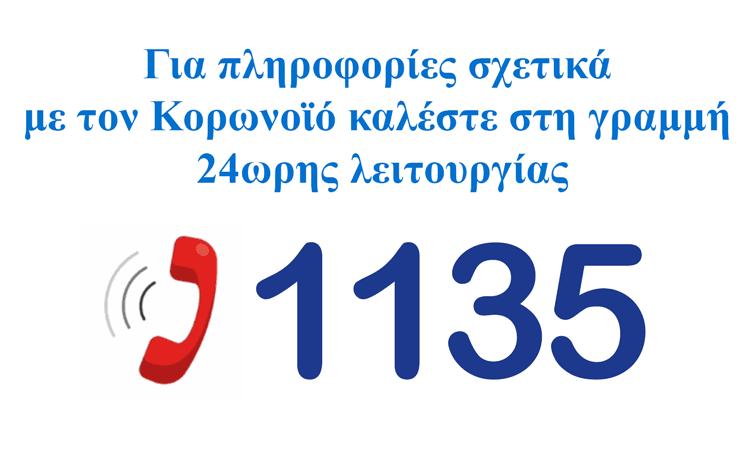 Για πληροφορίες σχετικά με τον κορωνοϊό μπορειτε να καλέσετε στην 24ωρη γραμμή λειτουργίας 1135.