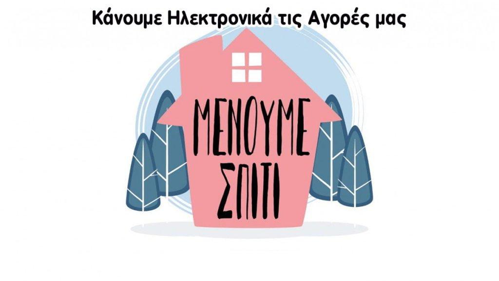 menoumespiti2