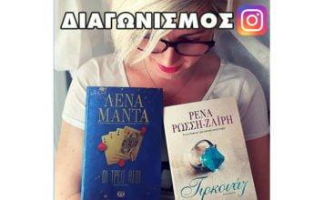 """Διαγωνισμός: Κερδίστε τα βιβλία """"Οι τρεις Άσοι"""" της Λένας Μαντά & """"Τιρκουάζ """" της Ρένας Ρώσση-Ζαϊρη από τις Εκδόσεις Ψυχογιός"""