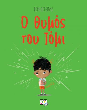 o thymos toy tomi
