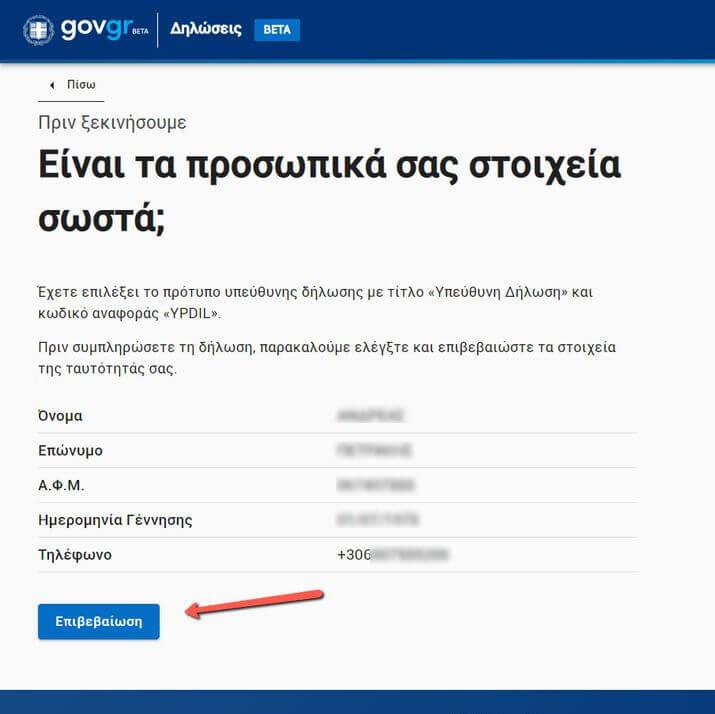 Υπεύθυνη Δήλωση ηλεκτρονικά online (gov.gr) - Βήμα 10