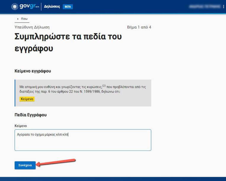 Υπεύθυνη Δήλωση ηλεκτρονικά online (gov.gr) - Βήμα 12