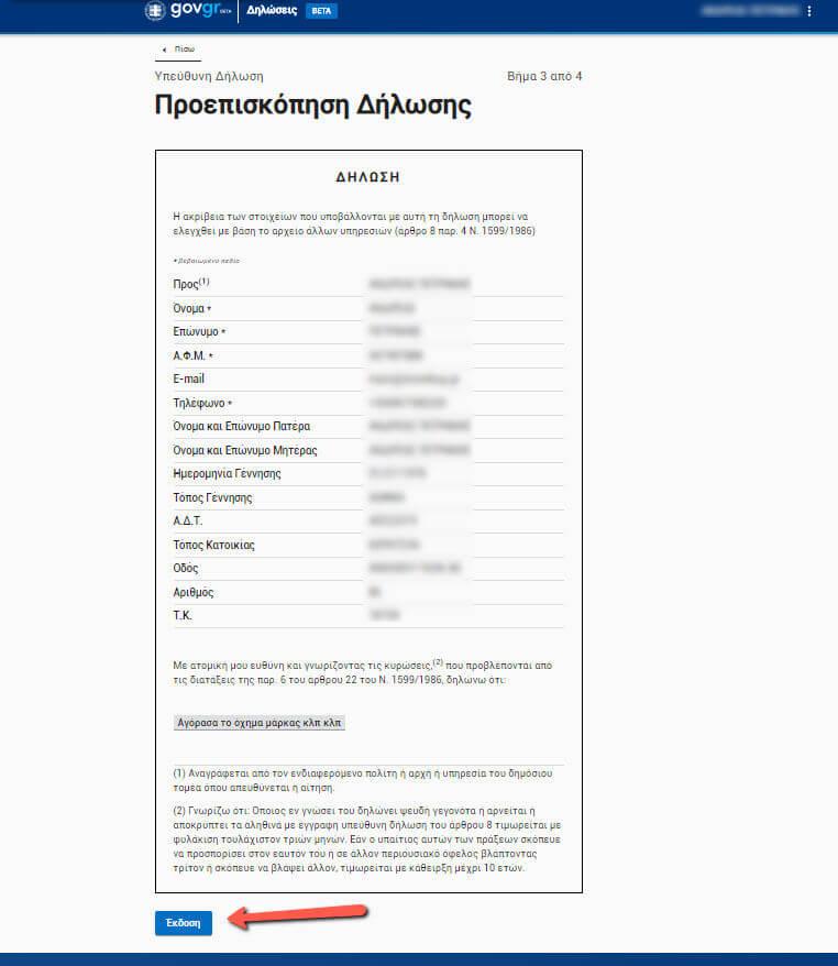 Υπεύθυνη Δήλωση ηλεκτρονικά online (gov.gr) - Βήμα 13