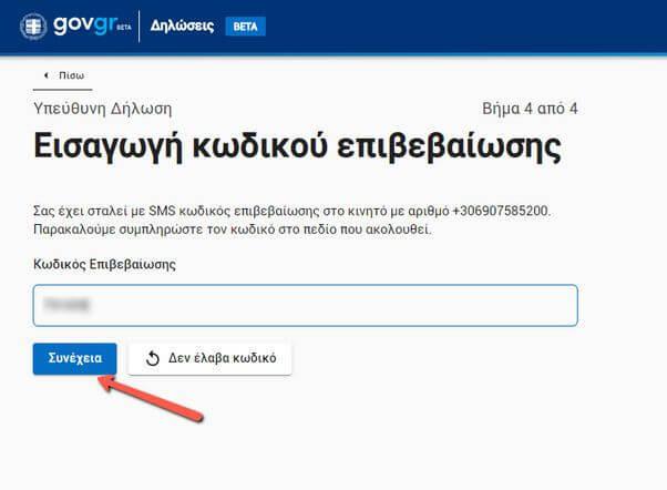 Υπεύθυνη Δήλωση ηλεκτρονικά online (gov.gr) - Βήμα 14
