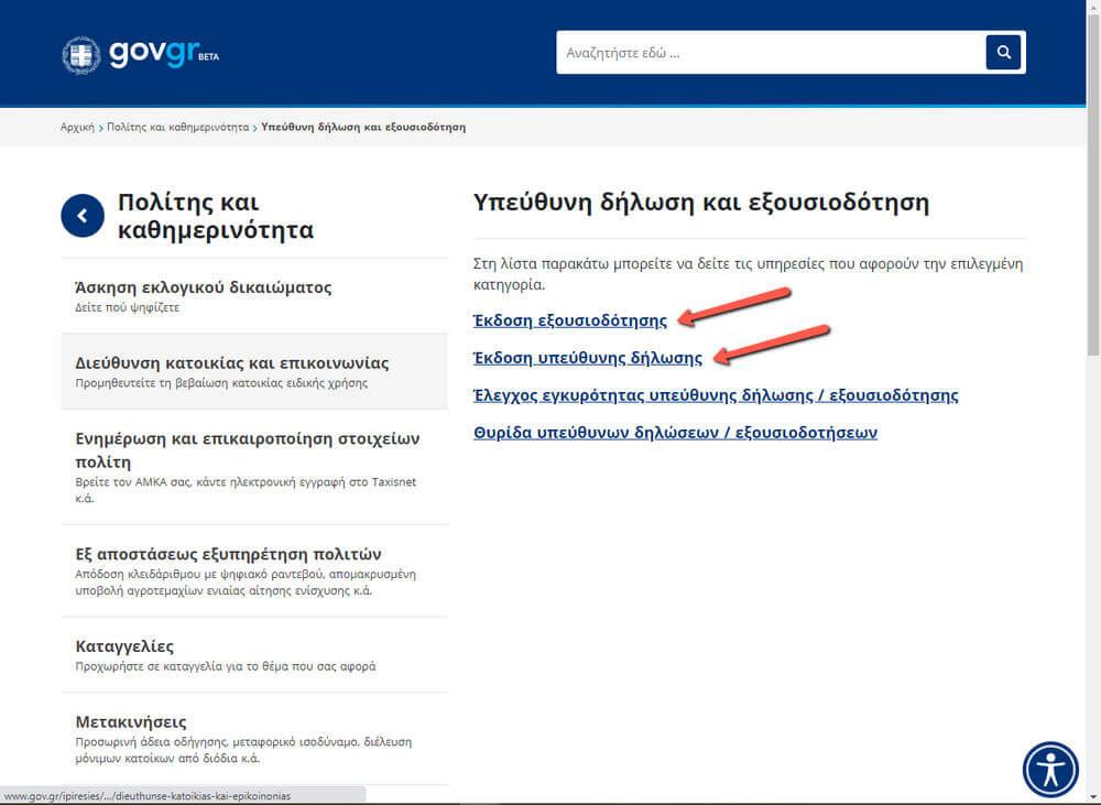 Υπεύθυνη Δήλωση ηλεκτρονικά online (gov.gr) - Βήμα 3