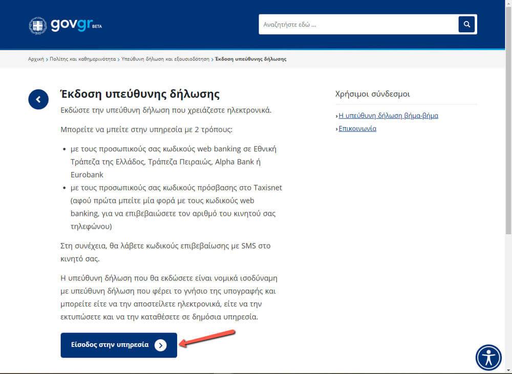 Υπεύθυνη Δήλωση ηλεκτρονικά online (gov.gr) - Βήμα 4