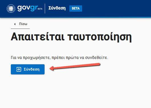Υπεύθυνη Δήλωση ηλεκτρονικά online (gov.gr) - Βήμα 6α