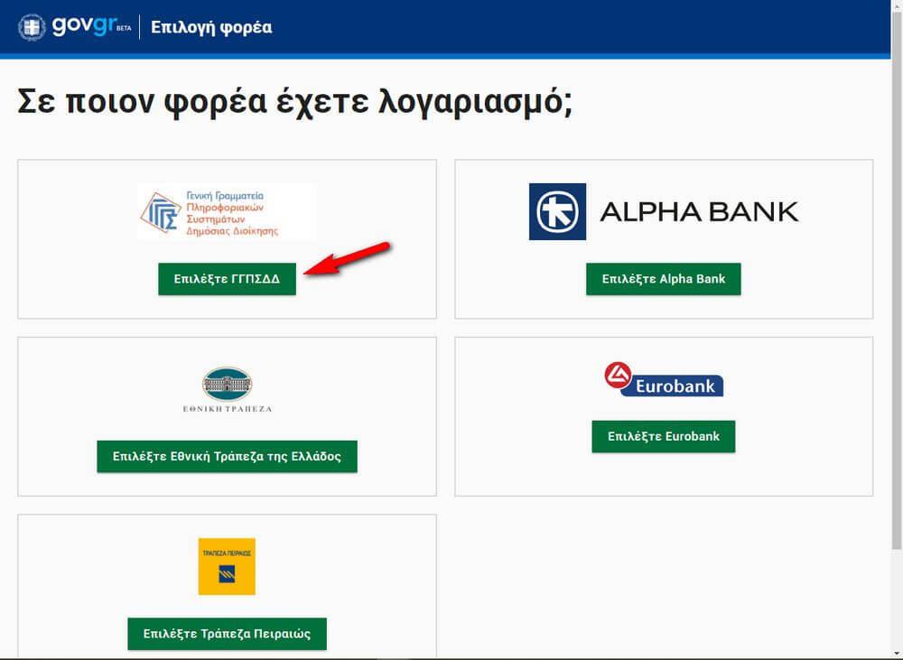 Υπεύθυνη Δήλωση ηλεκτρονικά online (gov.gr) - Βήμα 6β