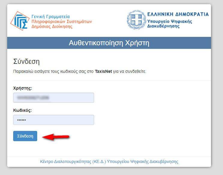 Υπεύθυνη Δήλωση ηλεκτρονικά online (gov.gr) - Βήμα 7