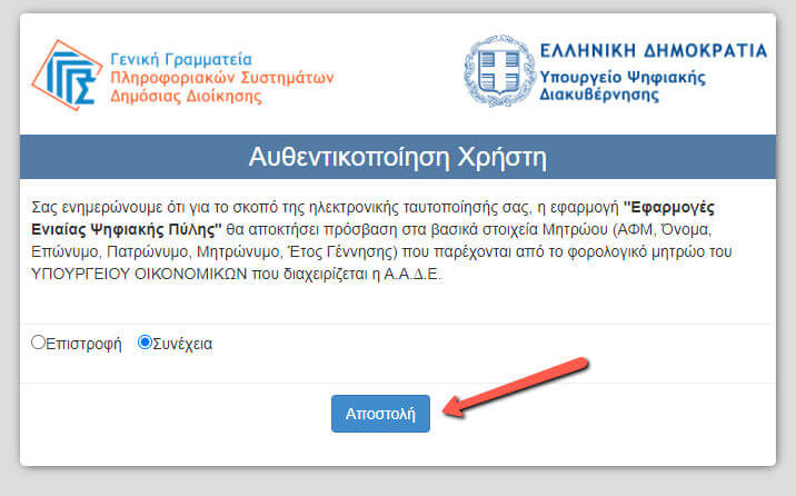 Υπεύθυνη Δήλωση ηλεκτρονικά online (gov.gr) - Βήμα 8