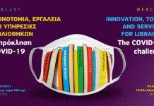GI BIBLIO COVID 640x360 002