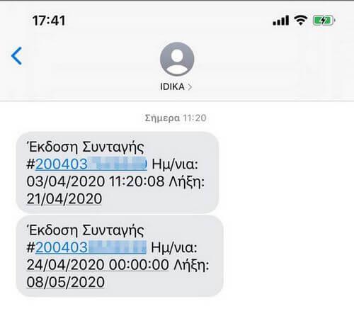 Παράδειγμα Ειδοποίησης Ιατρικής Συνταγής με sms