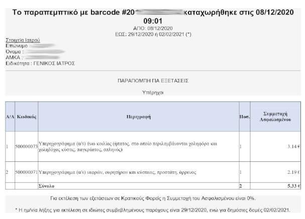 Παράδειγμα Ειδοποίησης Ιατρικώνεξετάσεων με email
